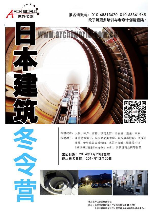 日本冬令营海报张贴_缩小大小.jpg