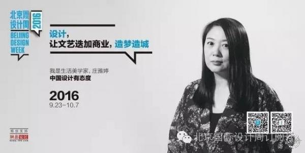 2016北京国际设计周,看中国设计师们秀出态度