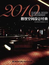 《classical design of restaurant 2010餐饮空间设计经典》