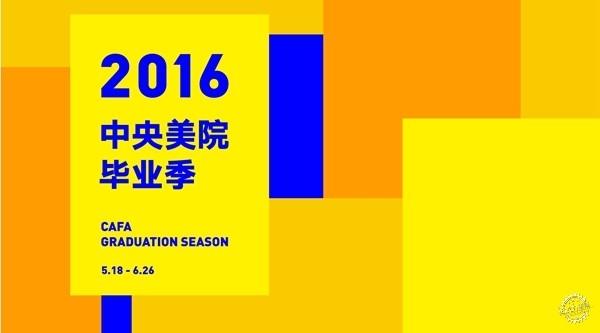 2017央美新锐设计是毕业作品广州展