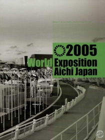 2005世界建筑展日本篇—2005 Word Exposition Aichi Japan