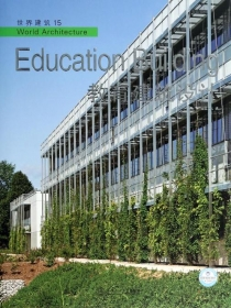 世界建筑15:教育建筑设计 [World Architecture 15:Education Building]