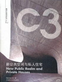 C3建筑立场系列丛书:新公共空间与私人住宅 [New Public Realm and Private Houses]