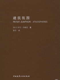 建筑氛围 PETER ZUMTHOR ATMOSPHERES_V3.0