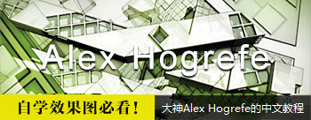 ����Alex Hogrefe�����Ľ̳�