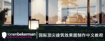 国际顶尖建筑效果图制作中文教程