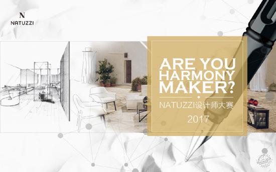 用灵感与智慧 构筑一道家的风景—2017Natuzzi设计大赛现已启动第1张图片