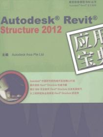 《Autodesk Revit Structure2012应用宝典》