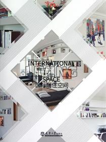 《International living space 国际居住空间》
