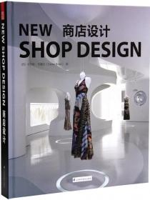 《New Shop Design 商店设计》