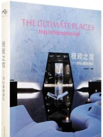 THE ULTIMATE PLACES top international 极致之宿-国际顶级酒店