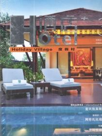 酒店+3:度假村 HOTEL Holiday Village