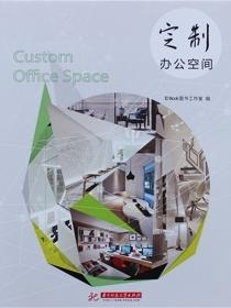 Custom Office Space 定制办公空间