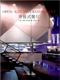 OPEN-KITCHEN RESTAURANT开放式餐厅