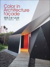《建筑立面与色彩+Color+in+Architecture+facade》