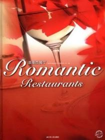 浪漫西餐厅 Romantic Rastaurants