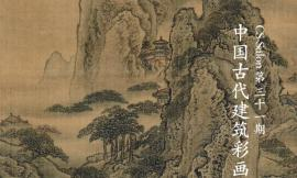 【CS-Salon】第卅一期:中国古代建筑彩画的材料、法式和历史