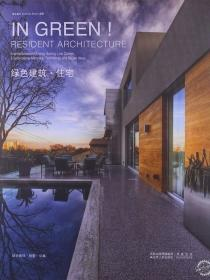 绿色建筑:住宅 [In Green! Resident Architecture]