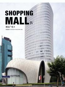 商业广场4 SHOPPING MALL IV
