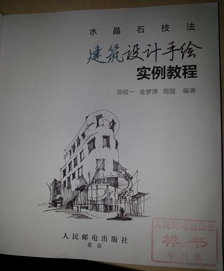 建筑设计手绘实例教程(彩印)